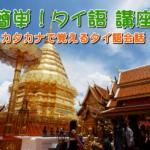 thai-talk3