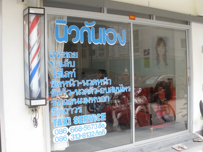 thai-haircut