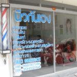 thai-haircut