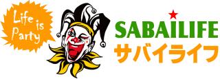 サバイライフ SabaiLife