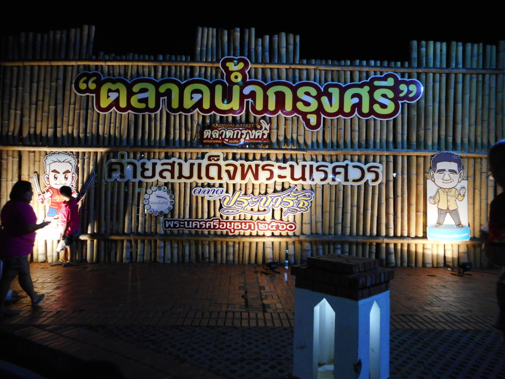 ayutthaya_nightmarket13