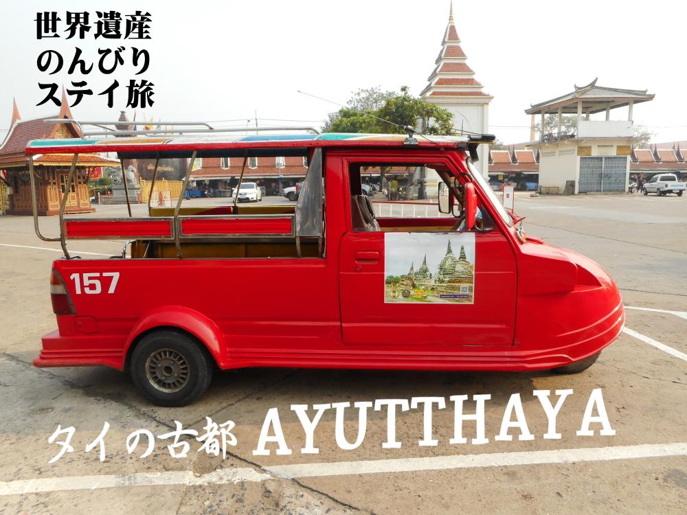 ayutthaya_thai1